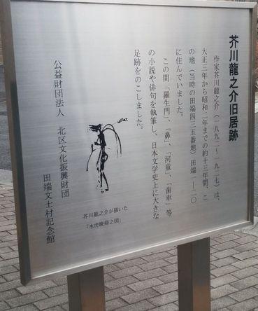 芥川龍之介 旧居跡